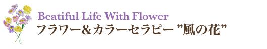"""フラワー&カラーセラピー """"風の花"""""""